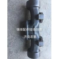 济南君鹏供应锡柴排气歧管1008042A36D