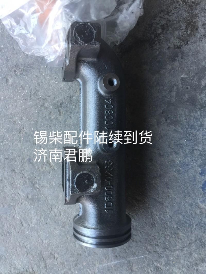济南君鹏供应锡柴排气歧管1008041A600-0263/1008041A600-0263