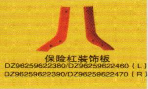 DZ96259622380