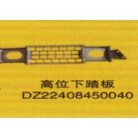 德龙新M3000系列车灯饰件,高位下踏板/DZ22408450040