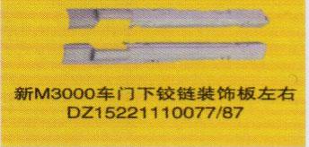DZ15221110077/87