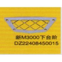 德龙新M3000系列车灯饰件,新M3000下台阶/DZ22408450015