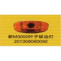 德龙新M3000系列车灯饰件,新M3000叶子板边灯/201309060092