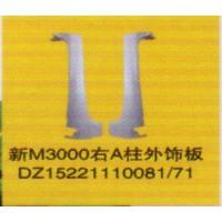 德龙新M3000系列车灯饰件,新M3000右A柱外饰板