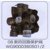 08款四回路保护阀WG9000360501/2【重汽储气筒】