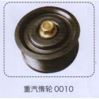 重汽惰轮0010【重汽储气筒】