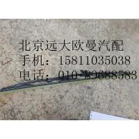 H4525010012A0雨刷片总成GTL