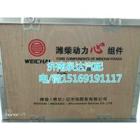 潍柴发动机心组件四配套总成612600900073