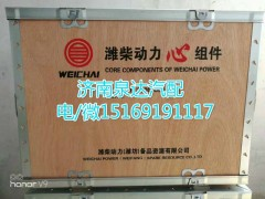潍柴发动机心组件四配套总成612600900074