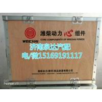 潍柴天然气发动机四配套总成1000131751A