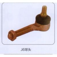 J6球头【重汽储气筒】/