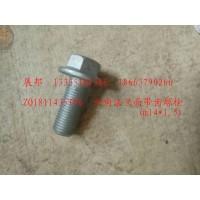 六角法兰面带齿螺栓(m14x1.5)