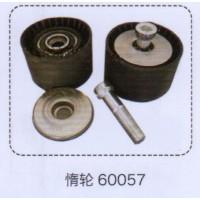 惰轮60057【重汽储气筒】