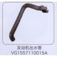 发动机出水管VG1557110015A【重汽储气筒】