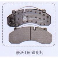 豪沃09刹车片【重汽储气筒】