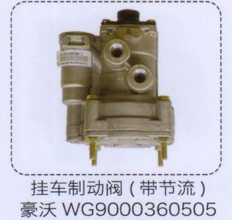 挂车制动阀(带节流)WG9000360505【重汽储气筒】/WG9000360505