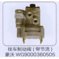 挂车制动阀(带节流)WG9000360505【重汽储气筒】
