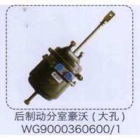 后制动分室(大孔)WG9000360600-1【重汽储气筒】