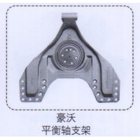 豪沃平衡轴支架【重汽储气筒】