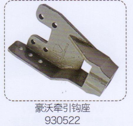 豪沃牵引钩座930028【重汽储气筒】/930522
