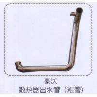 豪沃散热器出水管(粗管)【重汽储气筒】