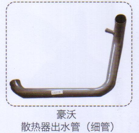 豪沃散热器出水管(细管)【重汽储气筒】/