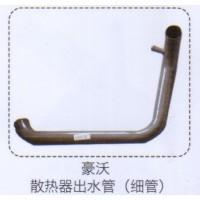 豪沃散热器出水管(细管)【重汽储气筒】