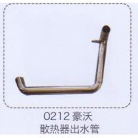 豪沃散热器出水管0212【重汽储气筒】