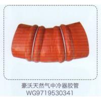 豪沃天然气中冷器胶管WG9719530341【重汽储气筒】/WG9719530341