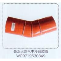豪沃天然气中冷器胶管WG9719530349【重汽储气筒】