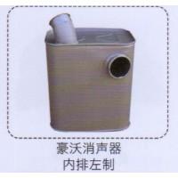 豪沃消声器,内排左制【重汽储气筒】