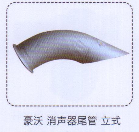 豪沃消声器尾管立式【重汽储气筒】/