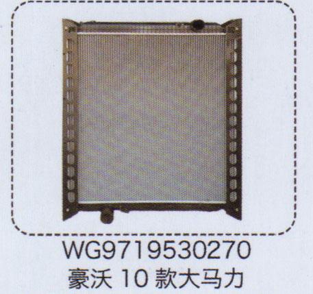 豪沃10款大马力散热器总成【重汽储气筒】/WG9719530270