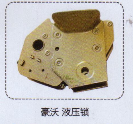 豪沃液压锁【重汽储气筒】/