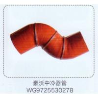 豪沃中冷器管WG9725530278【重汽储气筒】