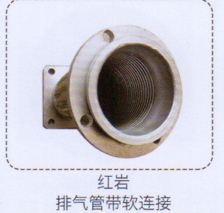 红岩排气管带软连接【重汽储气筒】/
