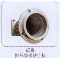 红岩排气管带软连接【重汽储气筒】