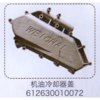 机油冷却器盖612630010072【重汽储气筒】