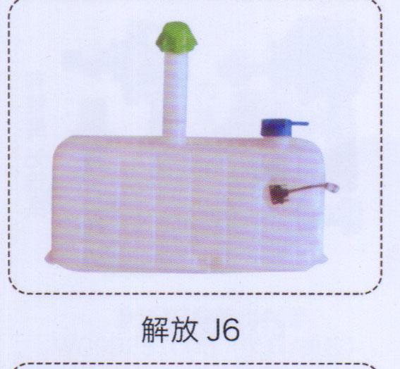 解放J6膨胀水箱【重汽储气筒】/