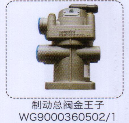 金王子制动总阀WG9000360502-1【重汽储气筒】/WG9000360502-1