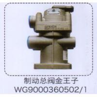 金王子制动总阀WG9000360502-1【重汽储气筒】