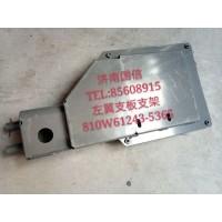 810W61243-5365左翼支板支架