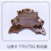 汕德卡T7H,T5G制动器【重汽储气筒】/