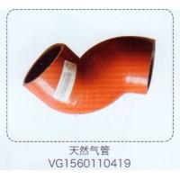 天然气管VG1560110419【重汽储气筒】/VG1560110419