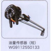 油量传感器(短)WG9112550133【重汽储气筒】
