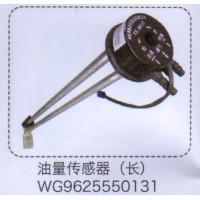 油量传感器(长)WG9625550131【重汽储气筒】