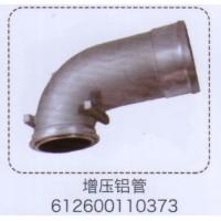 增压铝管612600110373【重汽储气筒】