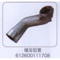 增压铝管612600111708【重汽储气筒】