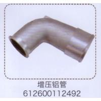 增压铝管612600112492【重汽储气筒】