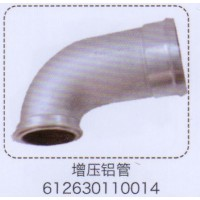 增压铝管612630110014【重汽储气筒】